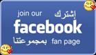 للإشتراك بليالي لبنان على الفيس بوك